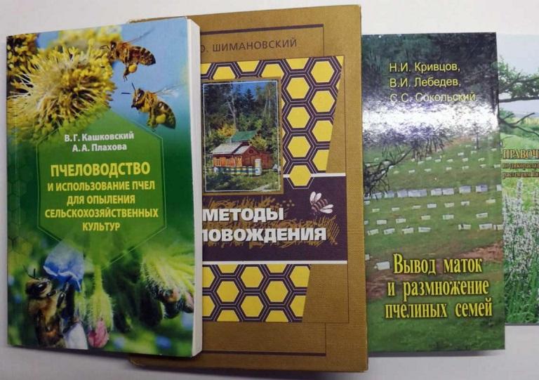 литература пчеловоду