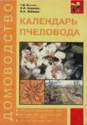 Календарь пчеловодства