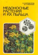 Медоносные растения и их пыльца