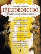 Подборка хороших книг для пчеловода