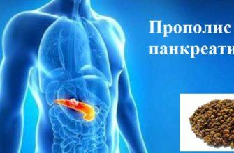 Прополис при панкреатите
